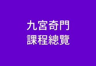 九宮門課程總覽